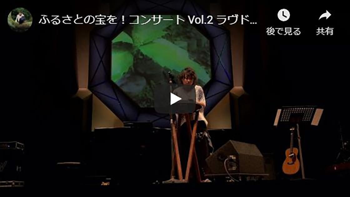 ふるさとの宝を!コンサート Vol.2 ラヴドラム柴田樹 2019.7.15 at熊本県立劇場