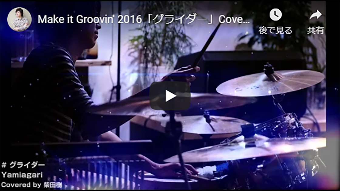 Make it Groovin' 2016「グライダー」Covered by 柴田樹画像