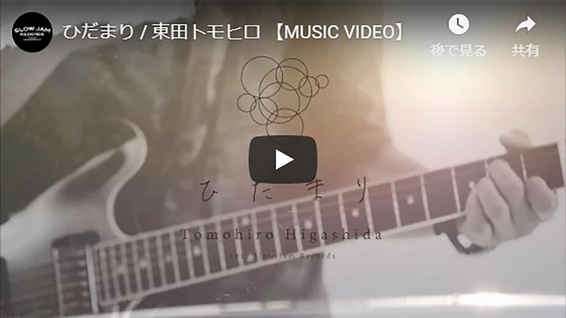 ひだまり/東田トモヒロ【MUSIC VIDEO】画像