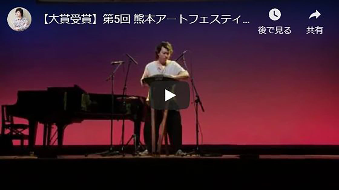 【大賞受賞】第5回 熊本アートフェスティヴォ! 柴田 樹 【一般部門】