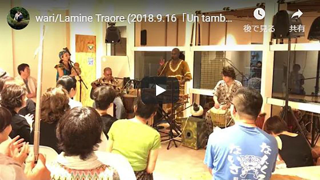 wari/Lamine Traore (2018.9.16「Un tambour Vol.3 with Dancer」at すみっこの台所)