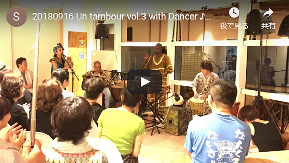 20180916 Un tambour vol.3 with Dancer