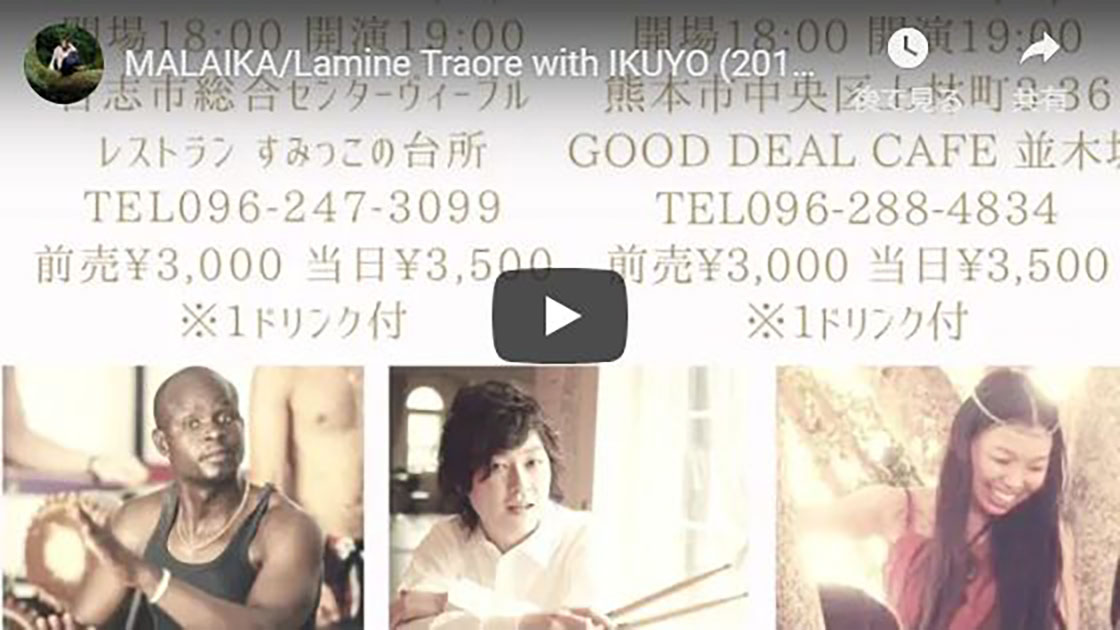 MALAIKA/Lamine Traore with IKUYO (2018.9.17「Un tambour Vol.3 with Dancer」at GOOD DEAL CAFE 並木坂)