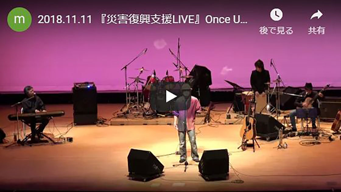 2018.11.11 『災害復興支援LIVE』Once Upon a Time