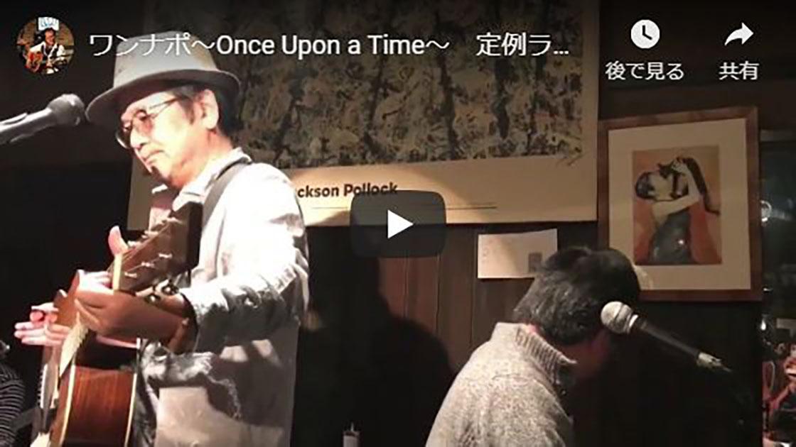 ワンナポ〜Once Upon a Time〜 定例ライブ@BAHIA