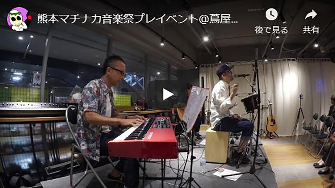 熊本マチナカ音楽祭プレイベント@蔦屋書店熊本三年坂ダイジェスト