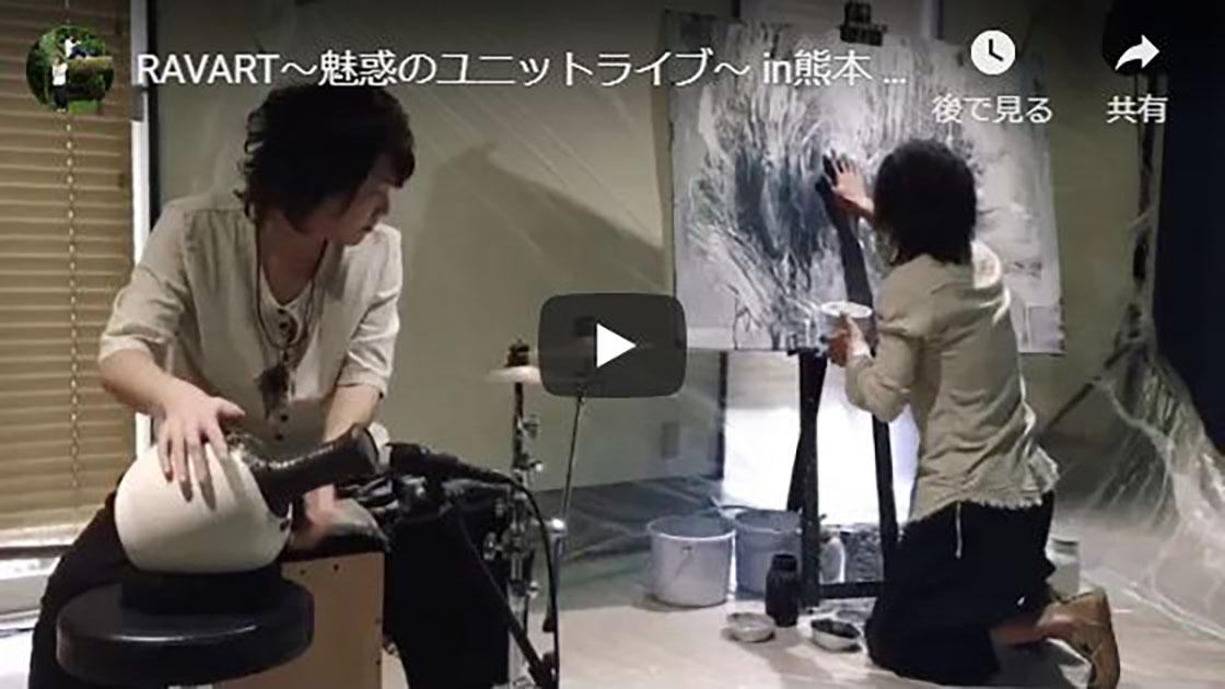 RAVART~魅惑のユニットライブ~ in熊本 digest at 島田美術館 (2018.12.24)