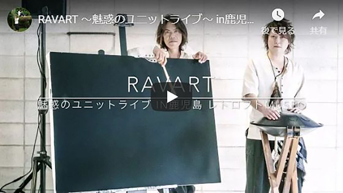 RAVART 〜魅惑のユニットライブ〜 in鹿児島 at レトロフトMuseo digest (2019.02.17)