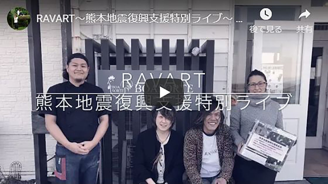 RAVART~熊本地震復興支援特別ライブ~ in大分 BOASORTE digest (2019.3.17)