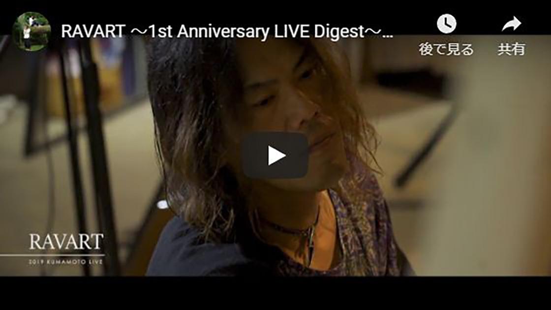 RAVART ~1st Anniversary LIVE Digest~【PV】