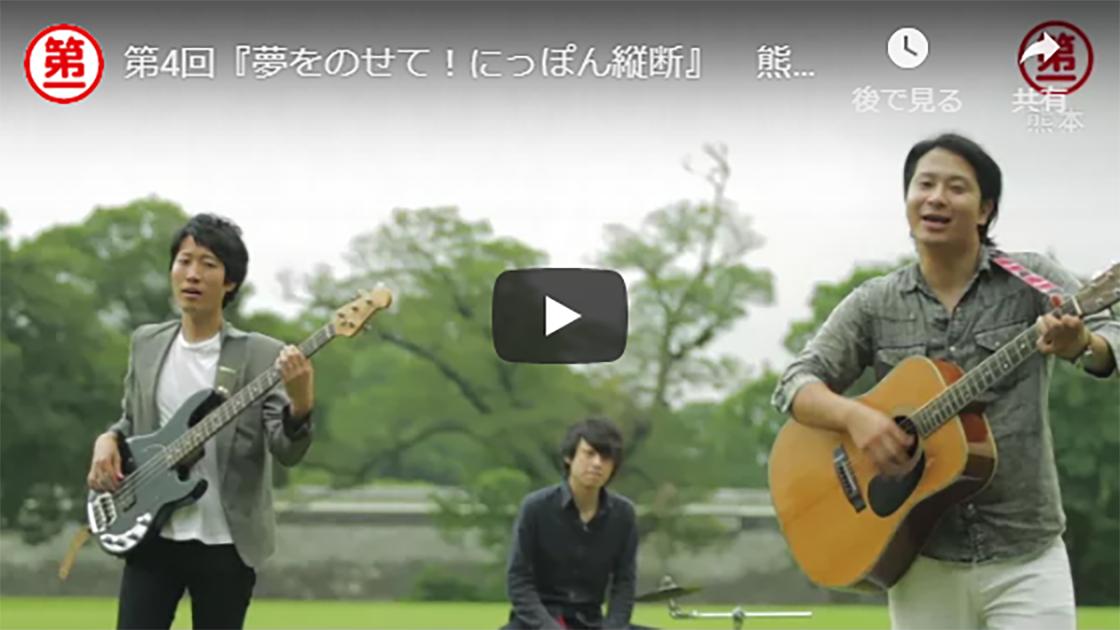 第4回『夢をのせて!にっぽん縦断』 熊本 SHIROST『HELLO!!』画像