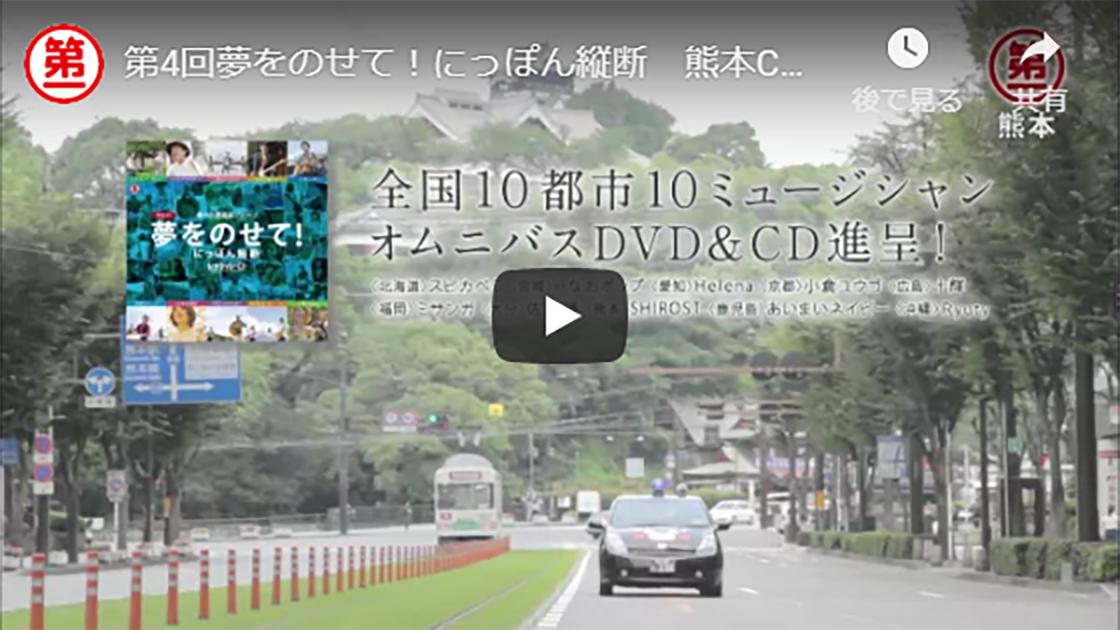 第4回夢をのせて!にっぽん縦断 熊本CM SHIROST『HELLO!!』画像