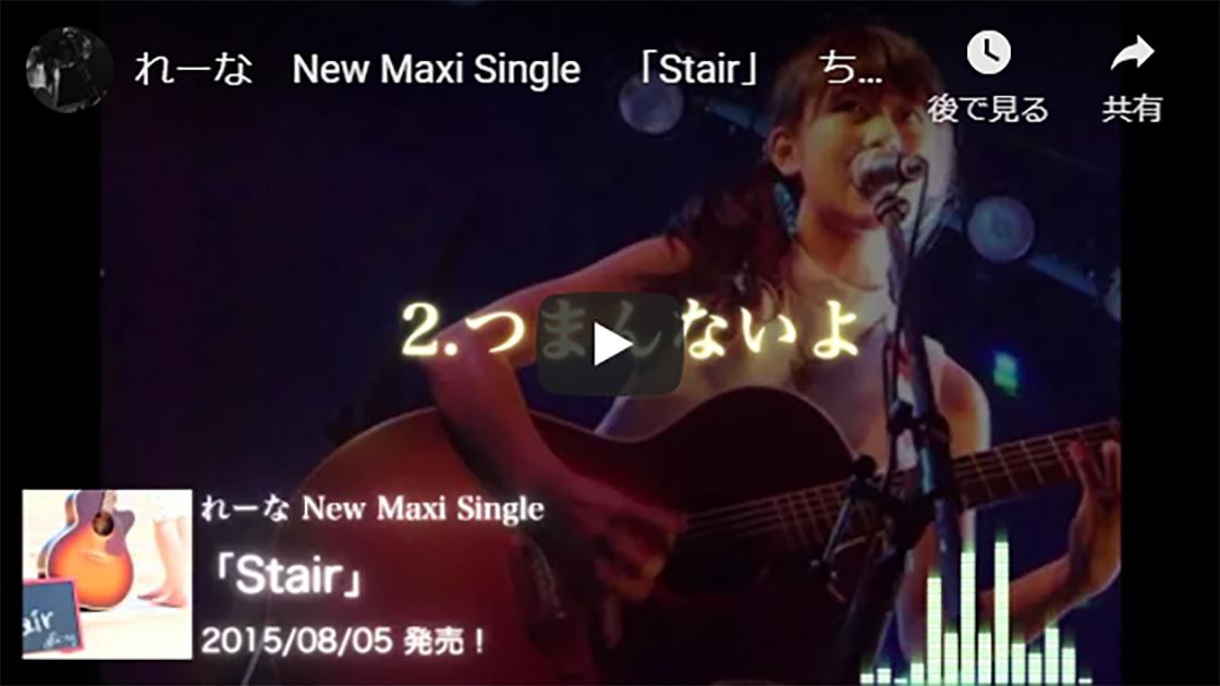 れーな New Maxi Single 「Stair」 ちょい聴き画像