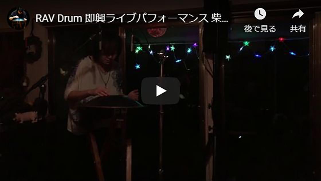 RAV Drum 即興ライブパフォーマンス 柴田樹 at ヘグレンさん