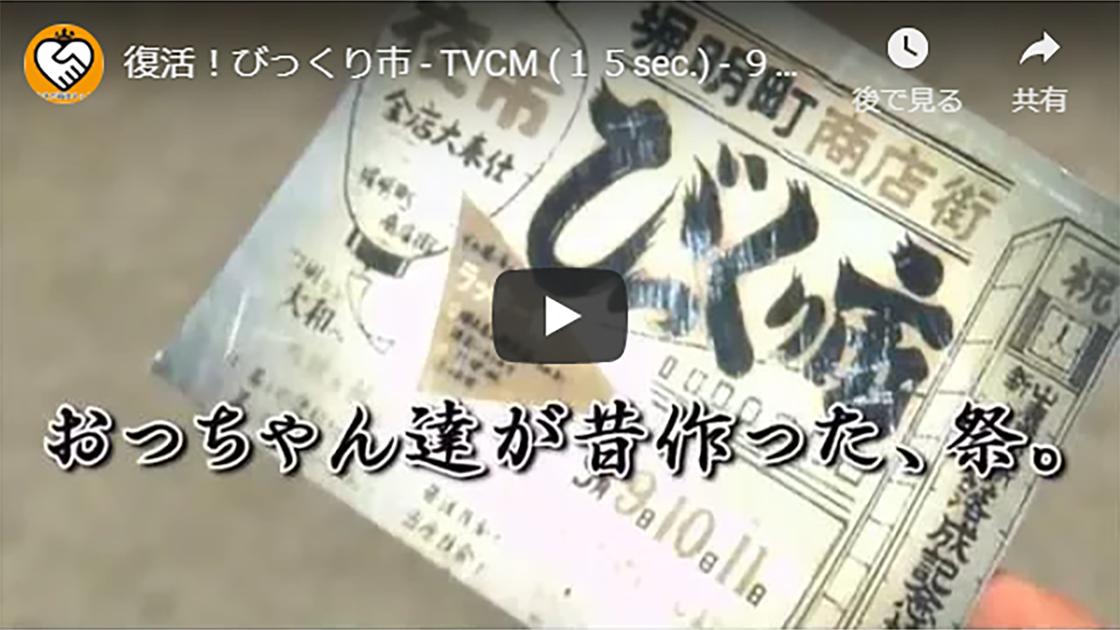 復活!びっくり市 - TVCM (15sec.) - 9月13日は、山鹿市役所にみんな集合!!画像